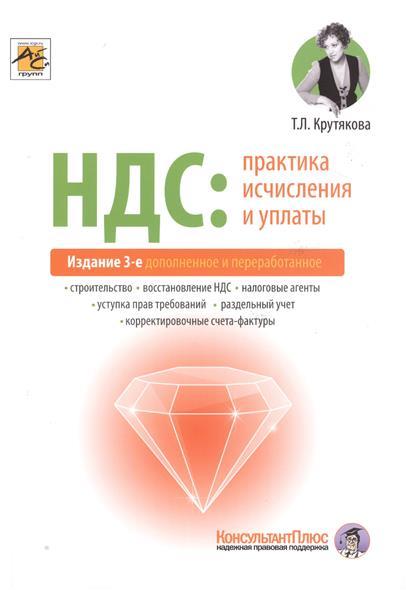 НДС: Практика исчисления и уплаты