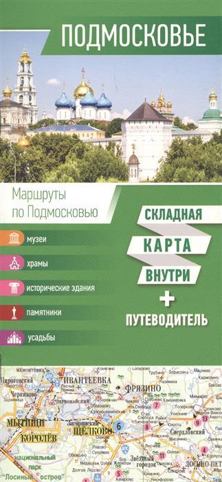Овчинникова Н. (авт.-сост.) Подмосковье. Складная карта внутри + путеводитель