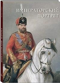 Астахов А. (сост.) Императорский портрет астахов а сост евангелие