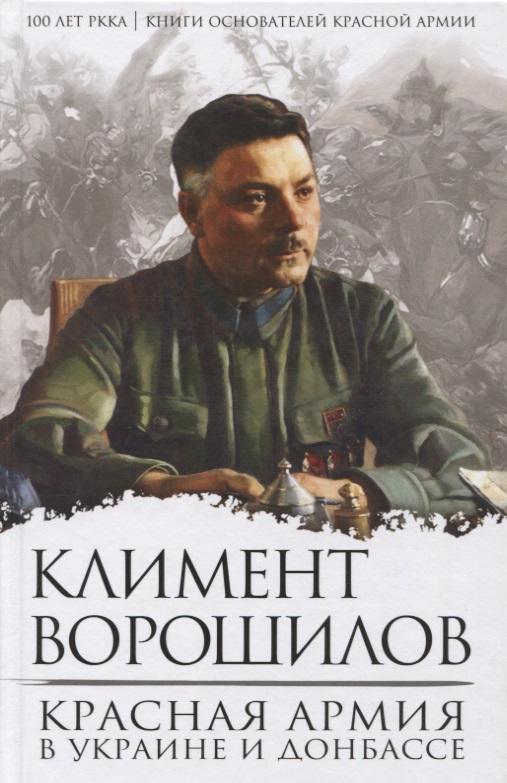 Ворошилов К. Красная Армия в Украине и Донбассе ролики агрессоры в украине