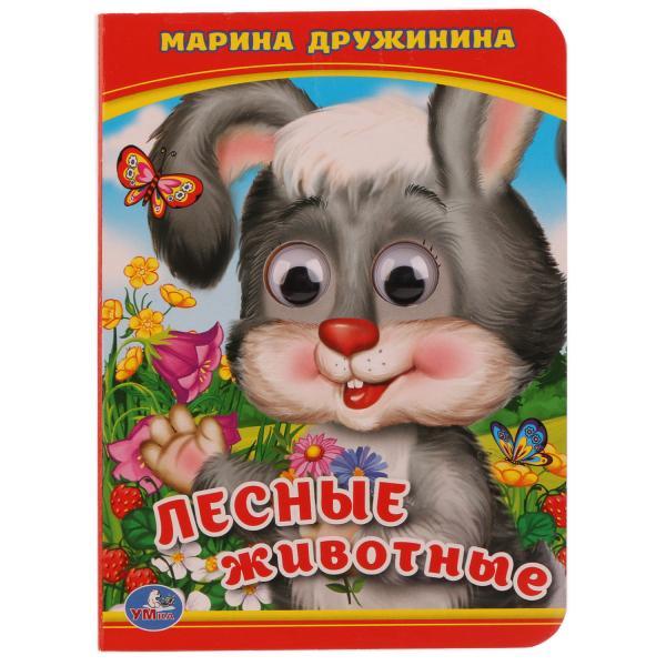 Дружинина М. Лесные животные (книжка с глазками) дружинина м мои любимые животные веселая книжка со стихами и заданиями