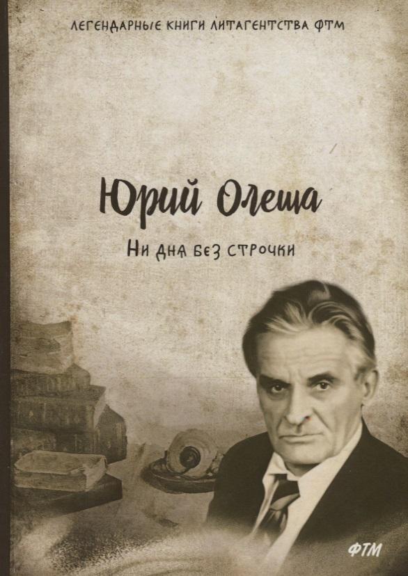 Ни дня без строчки: роман, Олеша Ю.
