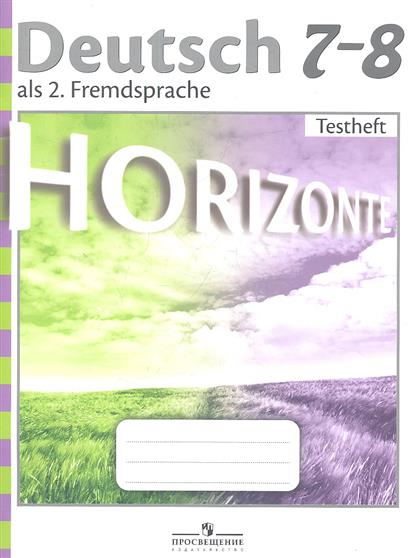 Немецкий язык. Контрольные задания. 7-8 классы. Пособие для учащихся общеобразовательных учреждений
