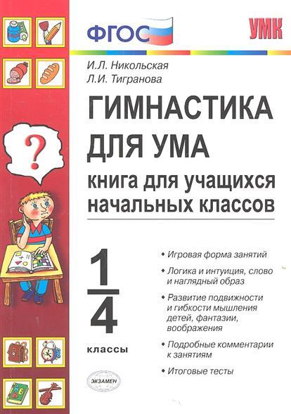 Гимнастика для ума. Книга для учащихся начальных классов. 1-4 классы. Издание шестое, стереотипное