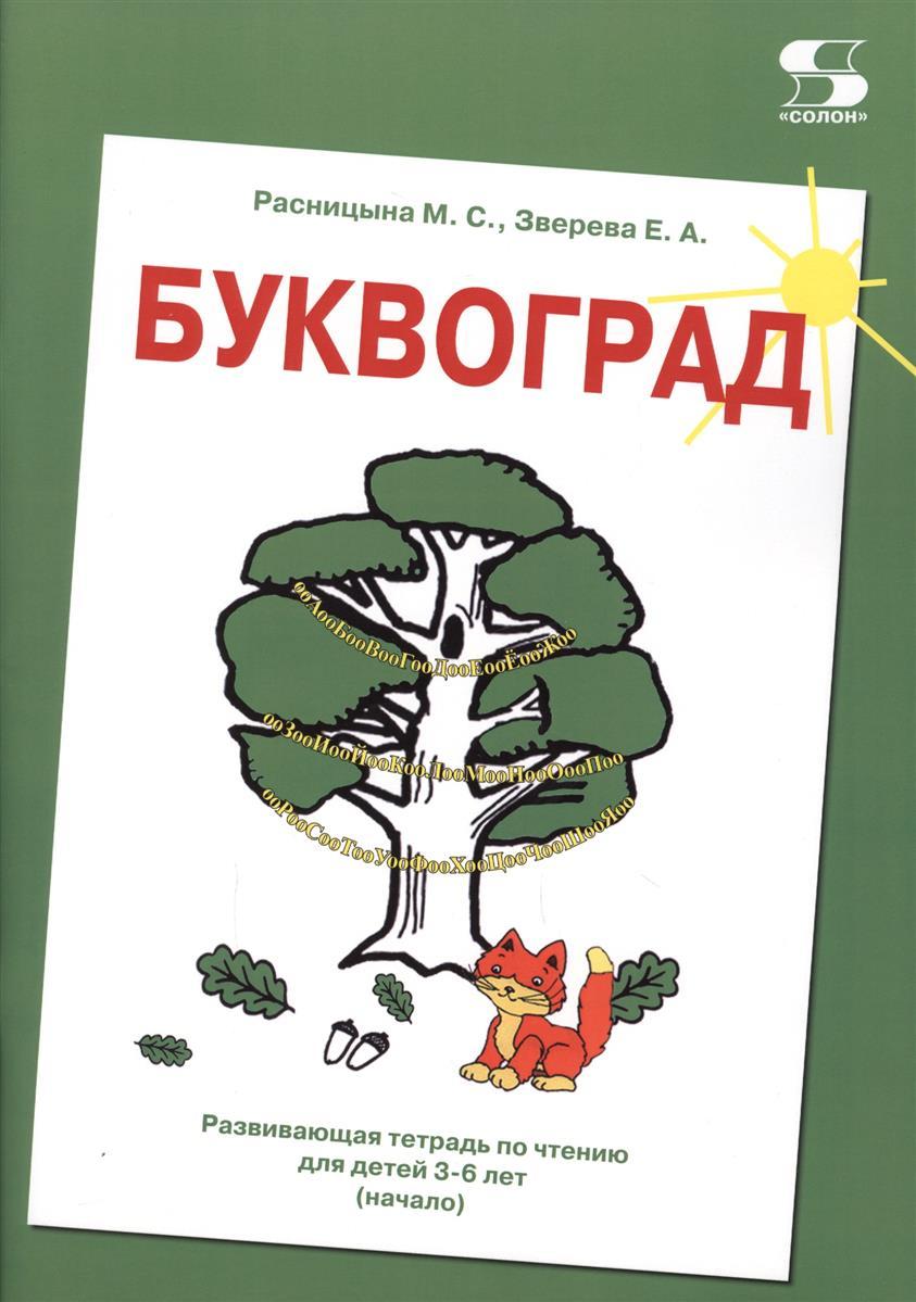 Расницына М., Зверева Е. Буквоград. Развивающая тетрадь по чтению для детей 3-6 лет (начало) интеллект турнир по чтению 3 класс с грамотой