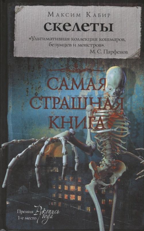 Кабир М. Скелеты. Самая страшная книга 18 19 376