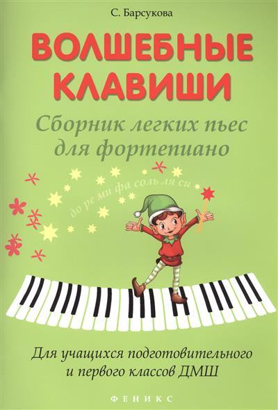 Барсукова С. Волшебные клавиши. Сборник легких пьес для фортепиано. Для учащихся подготовительного и первого классов ДМШ