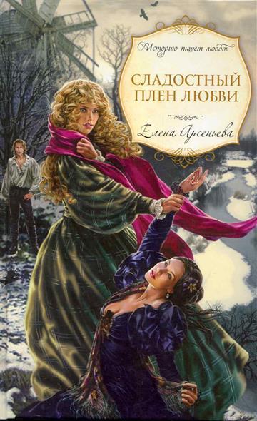 Арсеньева Е. Сладостный плен любви арсеньева е а свои родные наши