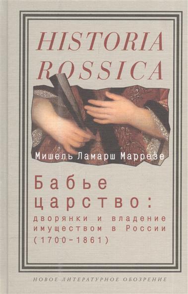 Бабье царство: дворянки и владение имуществом в России (1700-1861)
