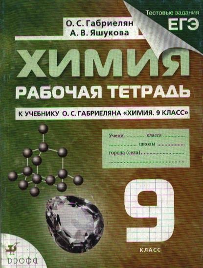 Химия 9 кл Раб. тетрадь