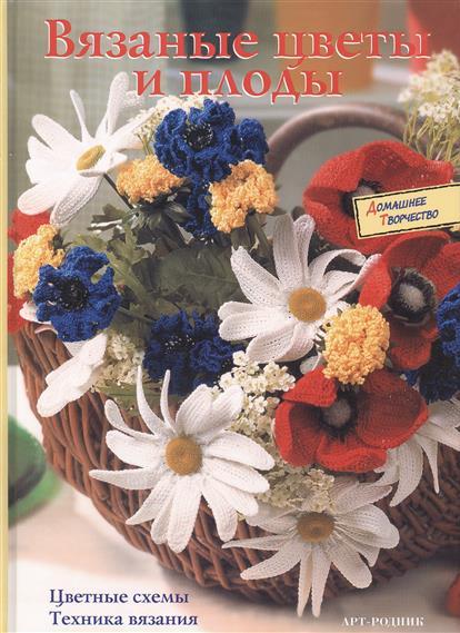 Шиделко С. Вязаные цветы и плоды