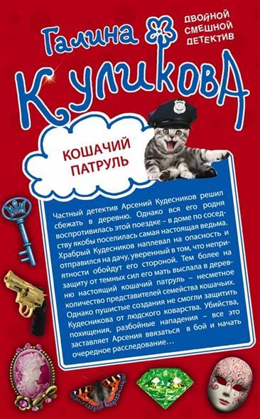 Куликова Г.: Кошачий патруль. Муха на крючке