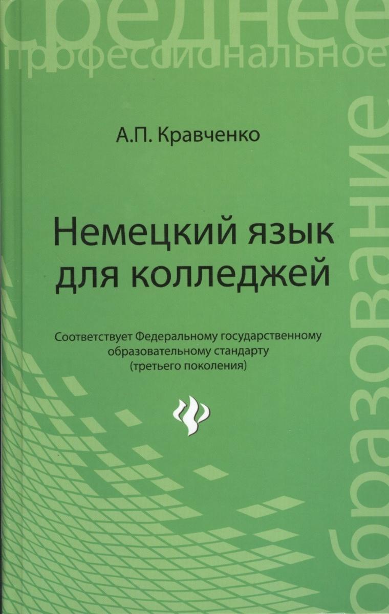 Кравченко А. Немецкий язык для колледжей кравченко а немецкий язык для бакалавров