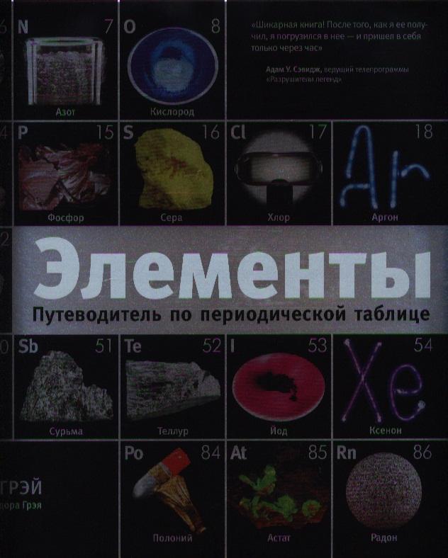 Грэй Т. Элементы. Путеводитель по периодической таблице