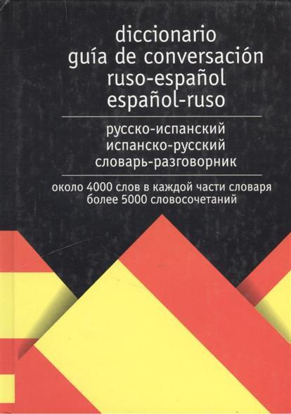 Русско-испанский испанско-русский словарь-разговорник от Читай-город