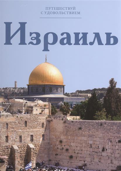 Яковлева Е. Путешествуй с удовольствием. Том 4. Израиль ISBN: 4607071487660
