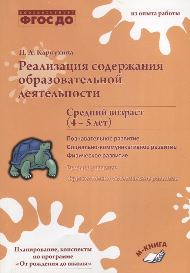 Карпухина Н. Реализация содержания образовательной деятельности. Средний возраст (4-5 лет). Познавательное развитие. Социально-коммуникативное развитие. Физическое развитие