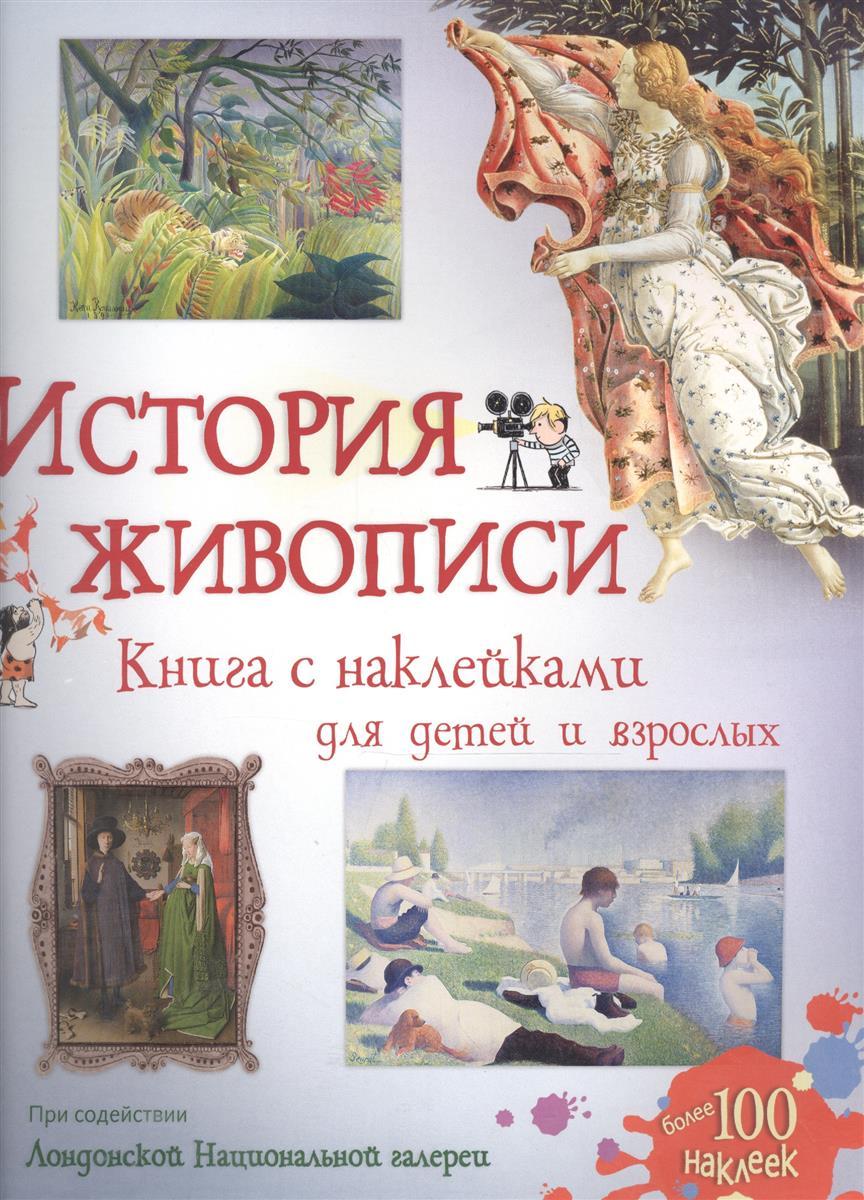 Курто С. История живописи. Книга с наклейками для детей и взрослых
