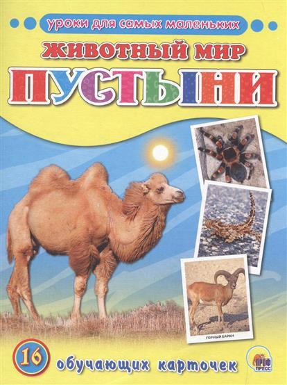 Животный мир. Пустыни. 16 обучающих карточек