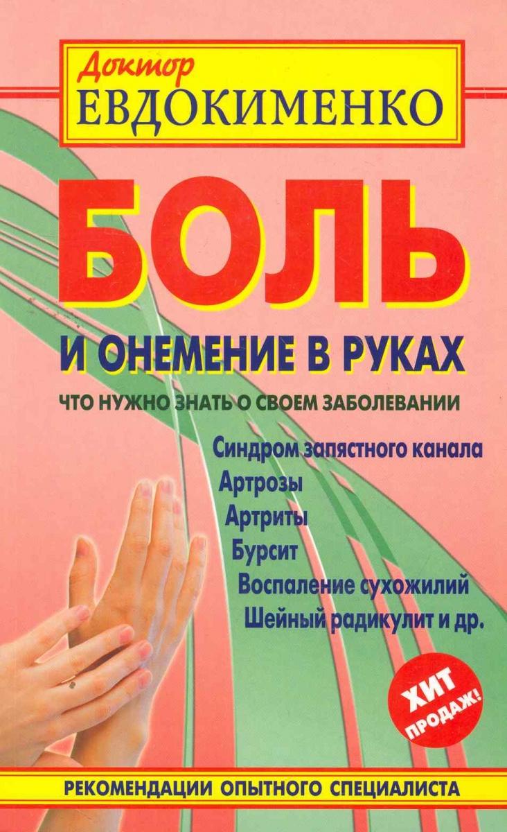 Боль и онемение в руках Что нужно знать о своем заболевании