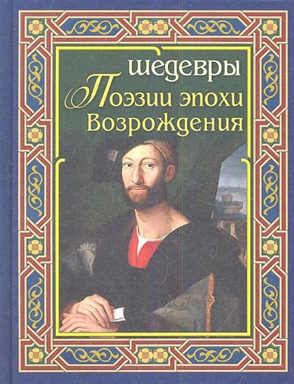 Шедевры поэзии эпохи Возрождения