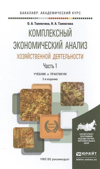 Комплексный экономический анализ хозяйственной деятельности. Часть 1. Учебник и практикум для академического бакалавриата