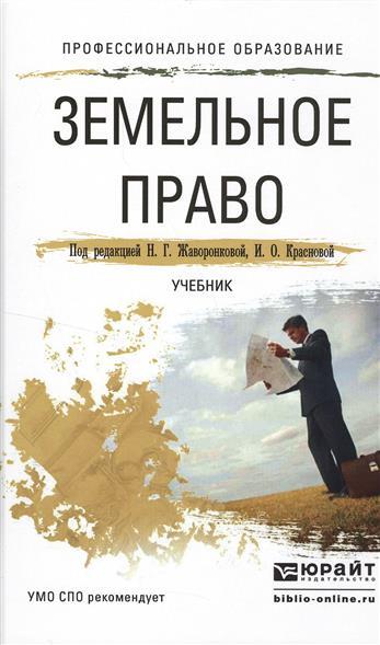 Земельное право. Учебник для СПО