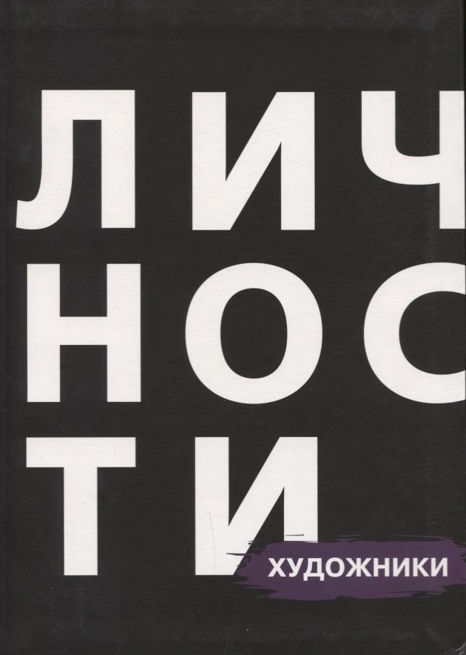 Художники. Выпуск 3