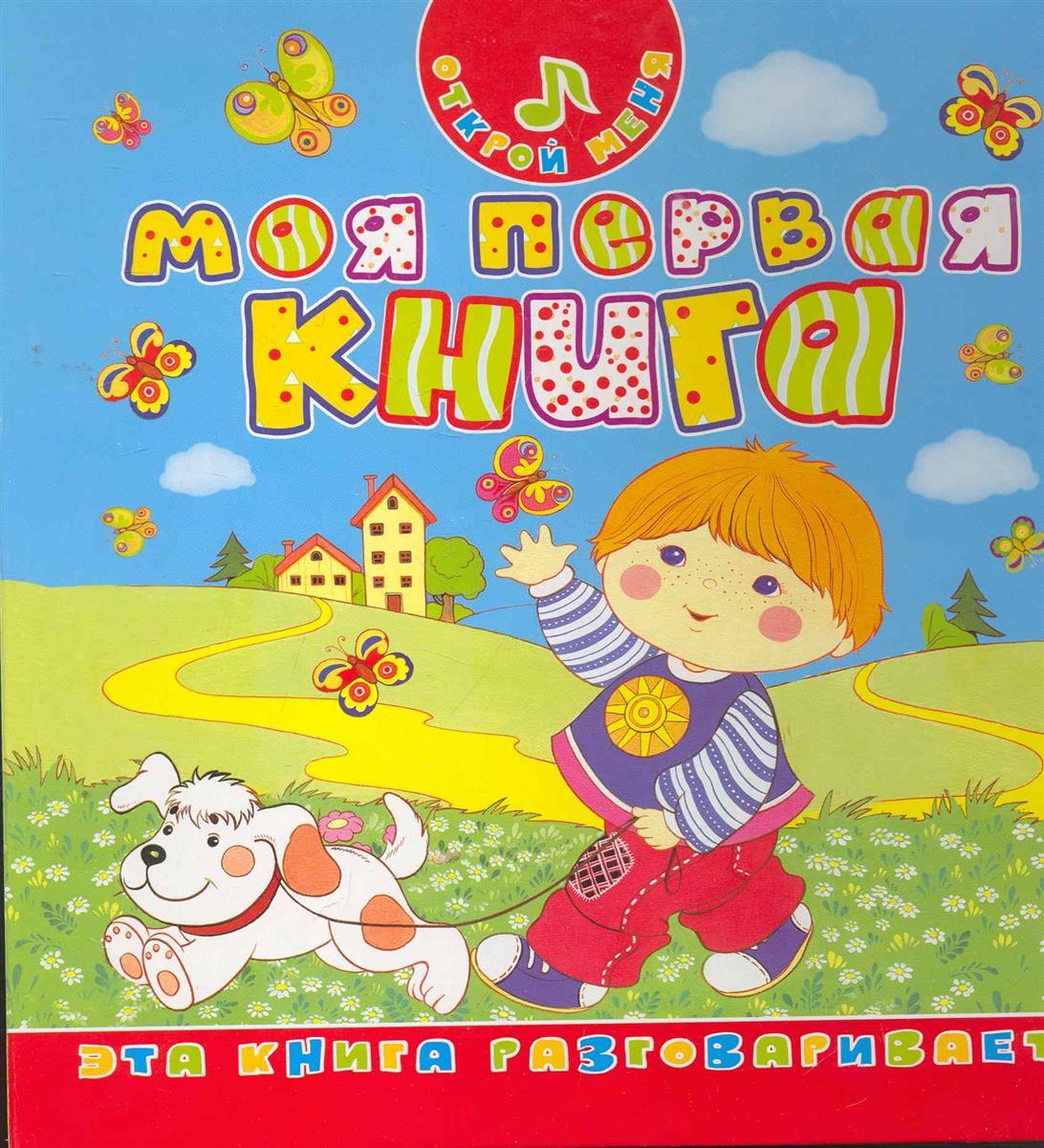 Моя первая книга ISBN: 9785353048374 моя первая книга фактов кошки