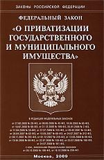 ФЗ О приватизации государственного и муницип. имущ.
