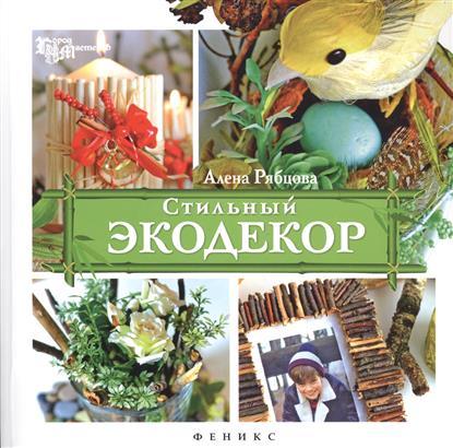 Рябцова А. Стильный экодекор алена рябцова бохо