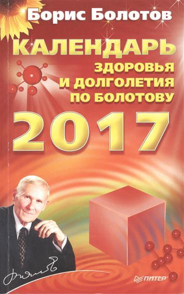 Календарь здоровья и долголетия по Болотову 2017