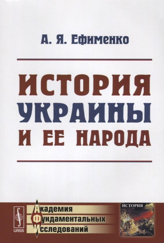 Ефименко А. История Украины и ее народа