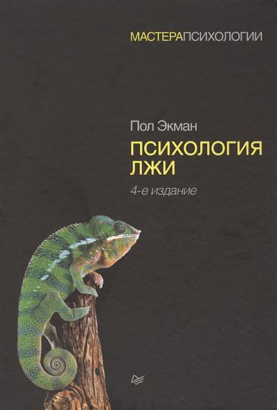 Экман П. Психология лжи. 4-е издание