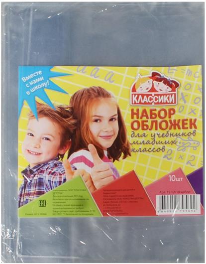 Обложки для учебников, 227*360мм, 10 шт.