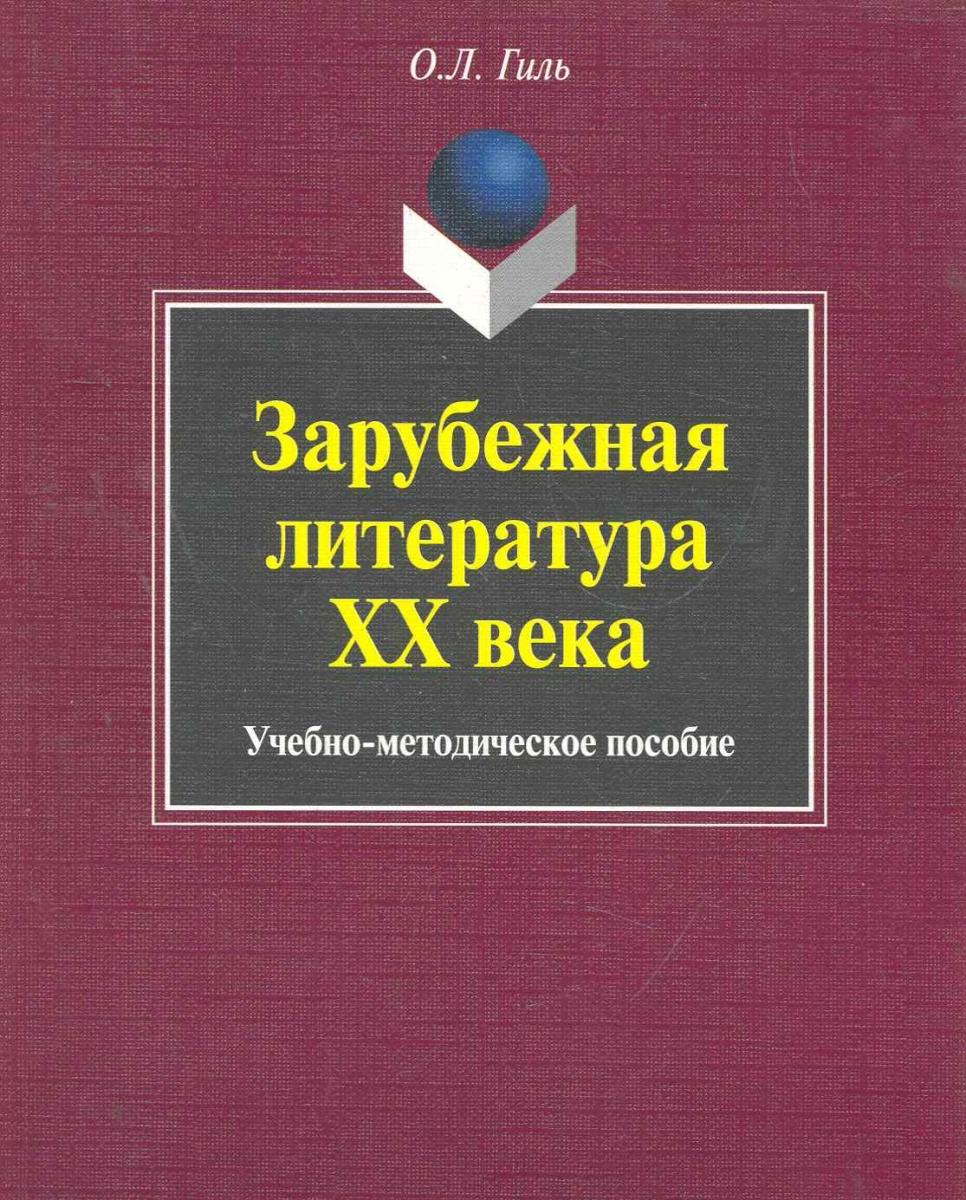 Гиль О. Зарубежная литература 20 века Учеб. пос. ISBN: 9785976510456 зарубежная литература 9 класс