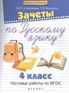 Зачеты по русскому языку. 4 класс. Тестовые работы по ФГОС