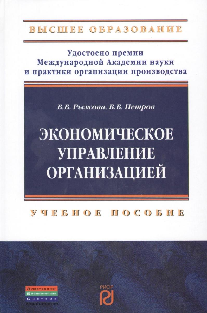 Рыжова В., Петров В. Экономическое управление организацией. Учебное пособие ISBN: 9785369009796