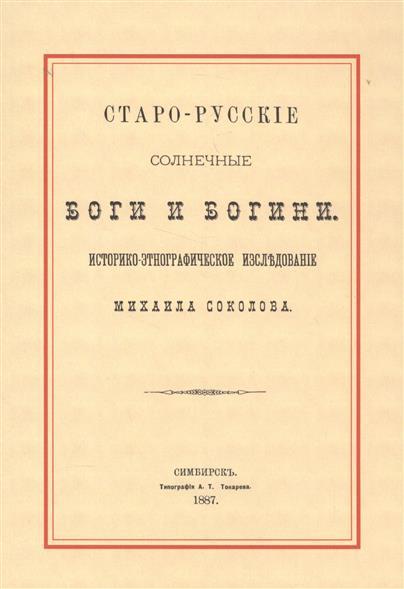 Старо-русские боги  и богини. Историко-этнографическое исследование Михаила Соколова