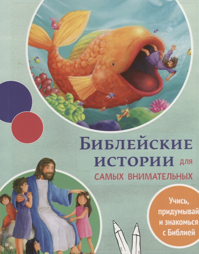 Гайл Дж. (худ.) Библейские истории для самых внимательных гайл дж худ библия для детей