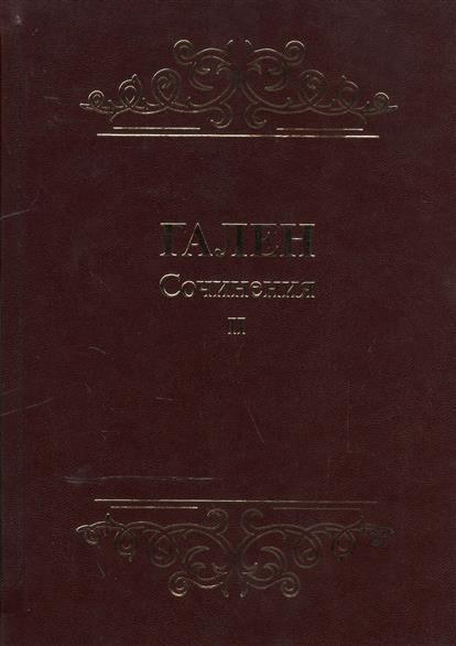 Гален. Сочинения. Том II