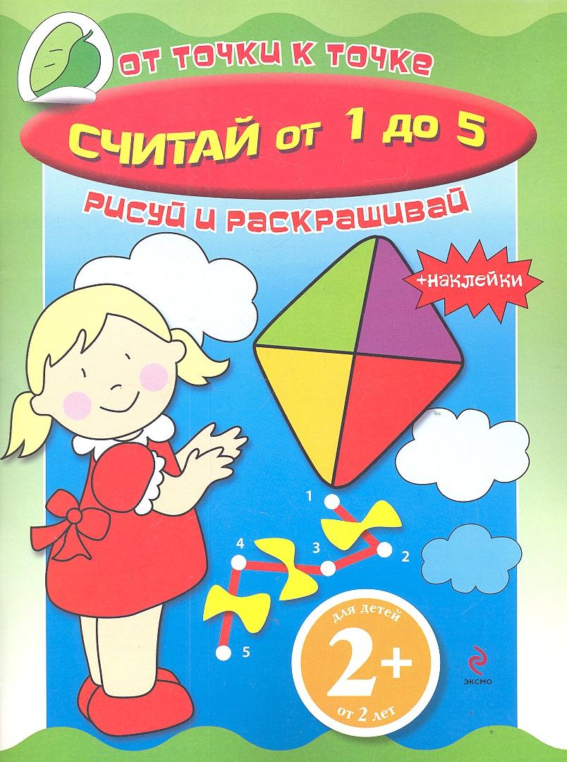 Воскобойник Н. Считай от 1 до 5. Для детей от 2 лет