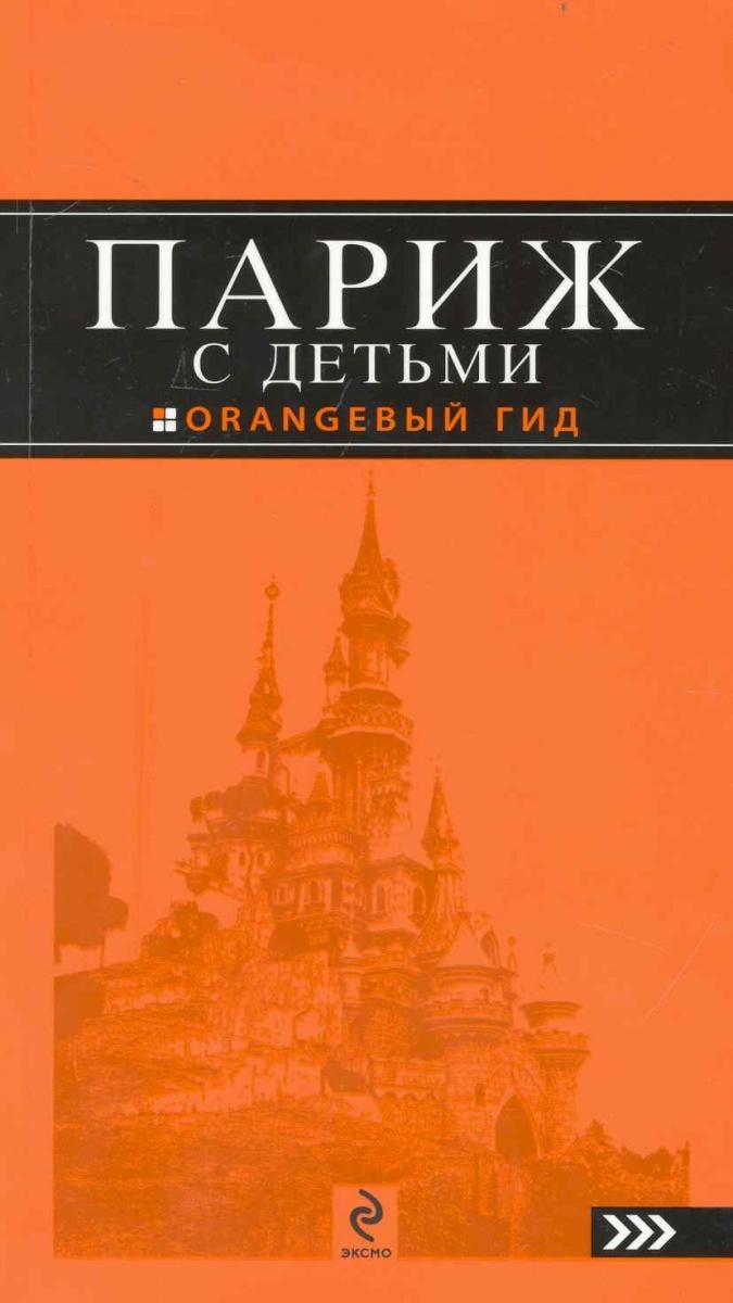 Шафранова Е. Париж с детьми ISBN: 9785699561612