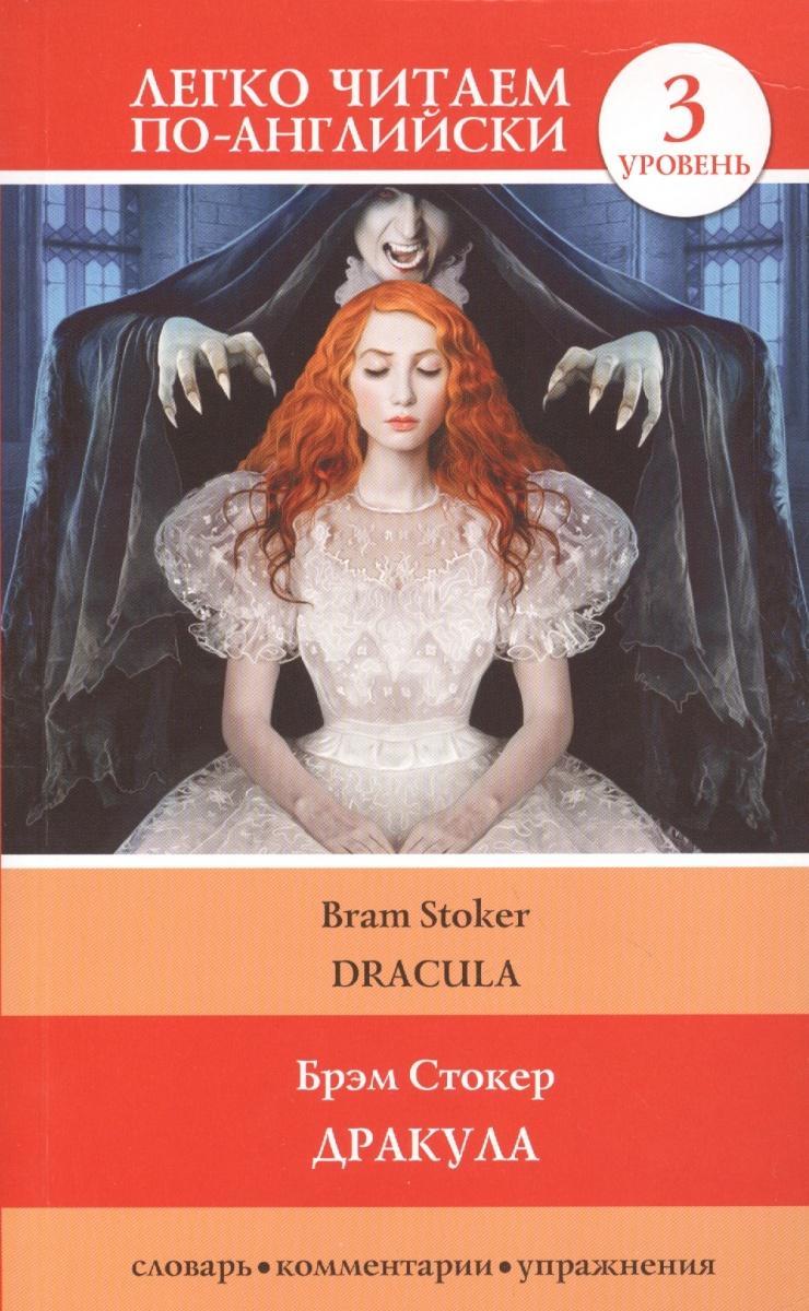 Стокер Б. Дракула / Dracula Уровень 3 stoker bram dracula дракула повесть на англ яз стокер б