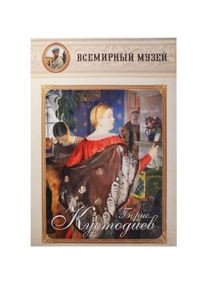 Борис Кустодиев. Всемирный музей борис свердлин киса