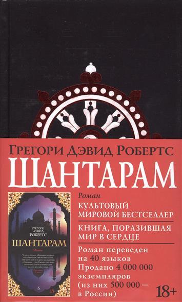 Робертс Г. Шантарам робертс г шантарам комплект из 2 книг