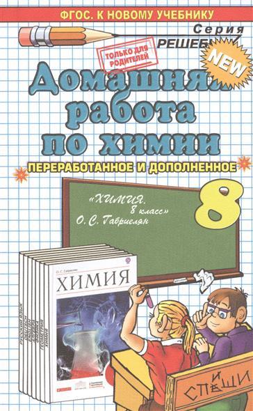Домашняя работа по химии за 8 класс. К учебнику О.С. Габриелян