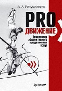 Разумовская А. PRO ДВИЖЕНИЕ Технологии эффективного продвижения услуг