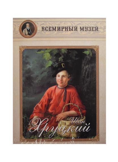 Иван Хруцкий. Всемирный музей