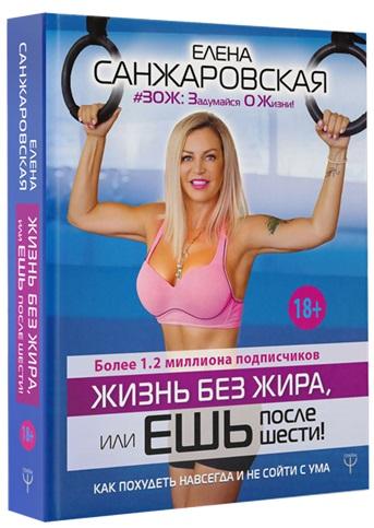 2f89df02911e Санжаровская Е. Жизнь без жира, или ешь после шести! Как похудеть навсегда и
